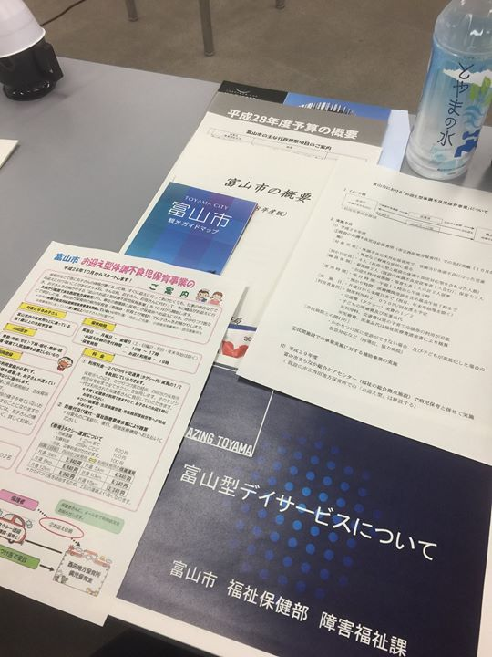 【行政視察@富山市】