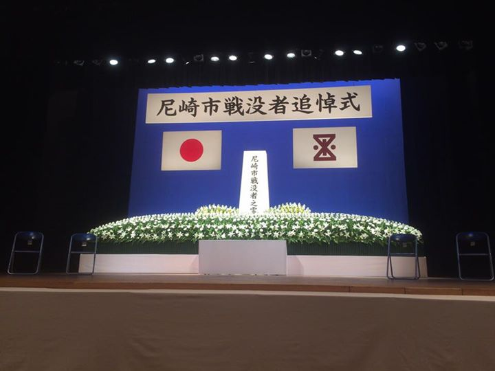 【平成28年度尼崎市戦没者追悼式】