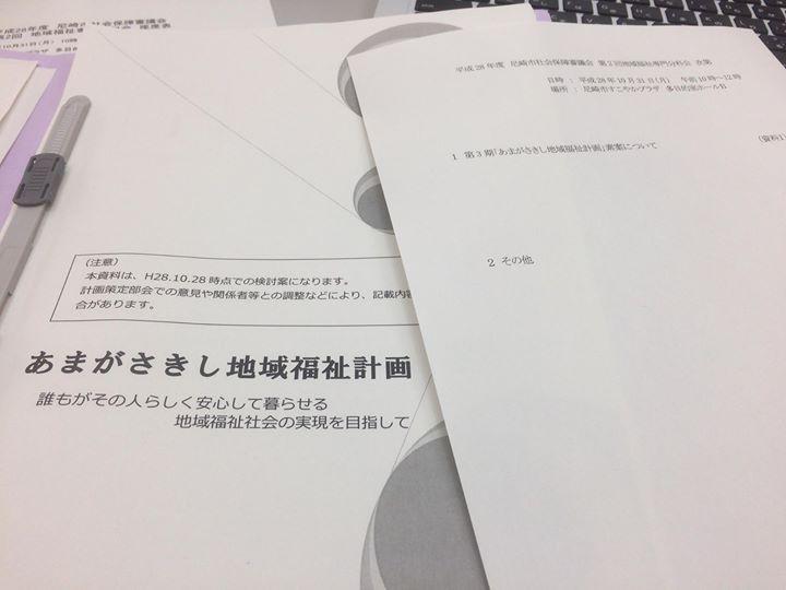 【平成28年度尼崎市社会保障審議会 第2回地域福祉専門分科会】