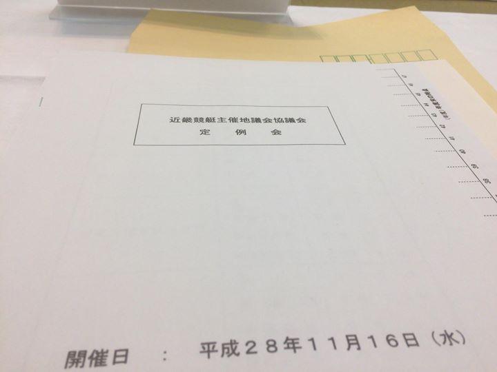 【近畿競艇主催地議会協議会定例会@三国】