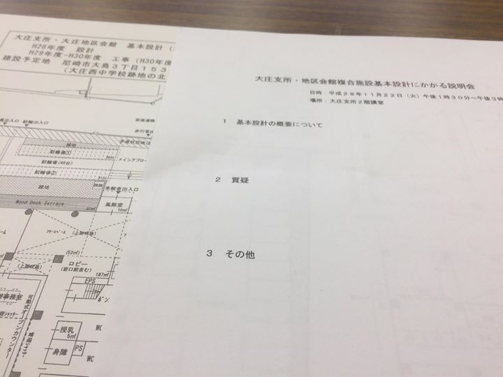 【大庄支所・地区会館複合施設基本設計にかかる説明会】