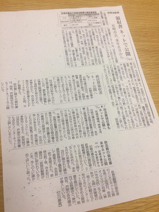 【政務活動費の領収書のネット公開が新聞掲載されました】