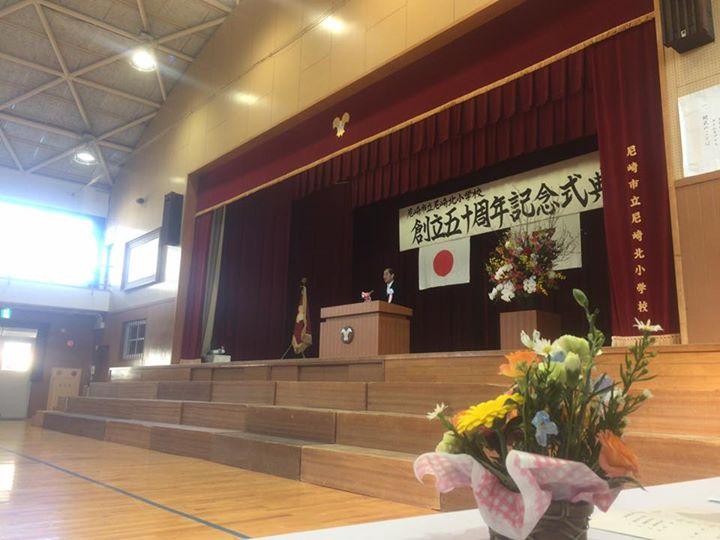 【尼崎北小学校創立50周年記念式典】
