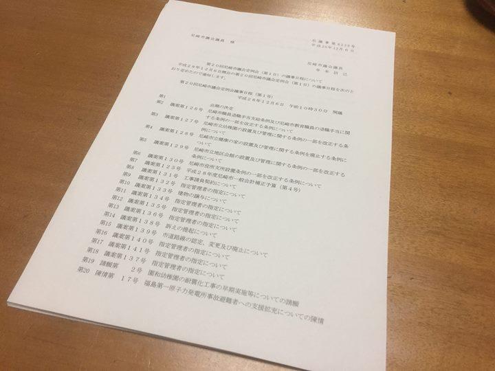 【第20回尼崎市議会定例会が開催されます】