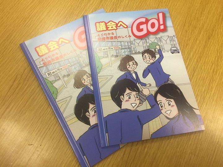 【中学生向け啓発冊子『議会へGo!』を発刊しました】