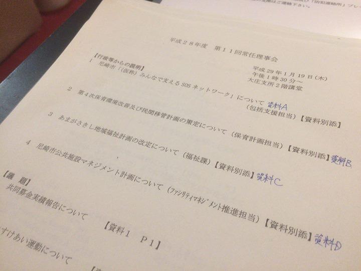 【平成28年度大庄社協第11回常任理事会】