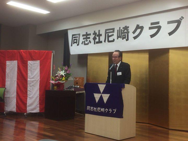 【平成29年同志社尼崎クラブ 新年賀会】