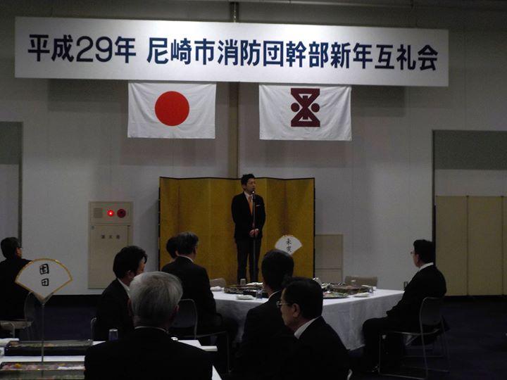 【平成29年尼崎市消防団幹部新年互例会】