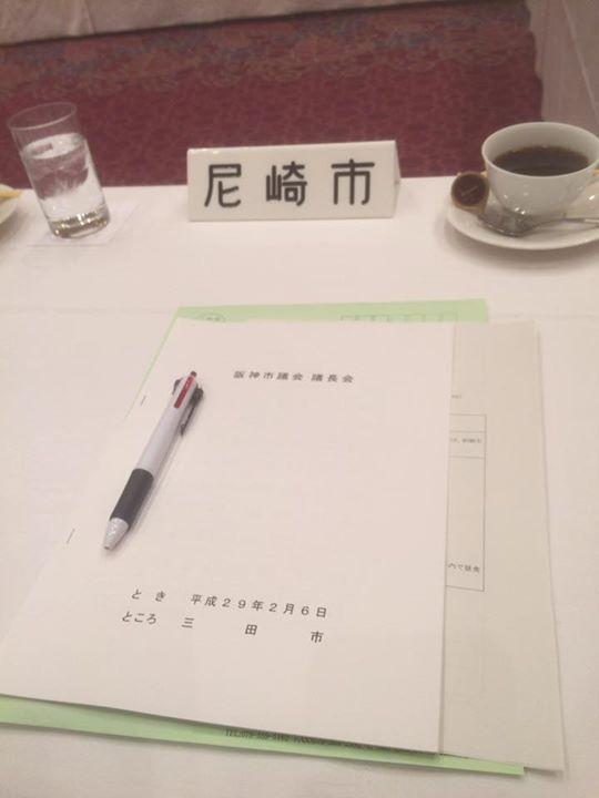 【阪神市議会議長会で三田市へ】