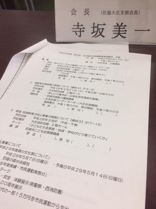 【平成28年度第5回大庄地区市民運動推進協議会】