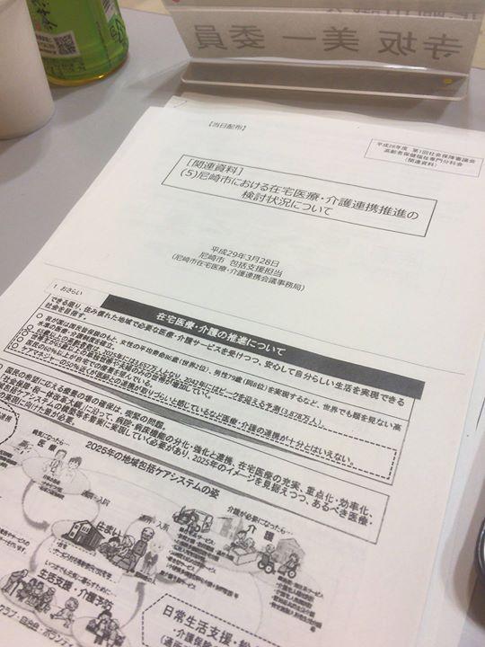 【平成28年度第1回社会保障審議会】