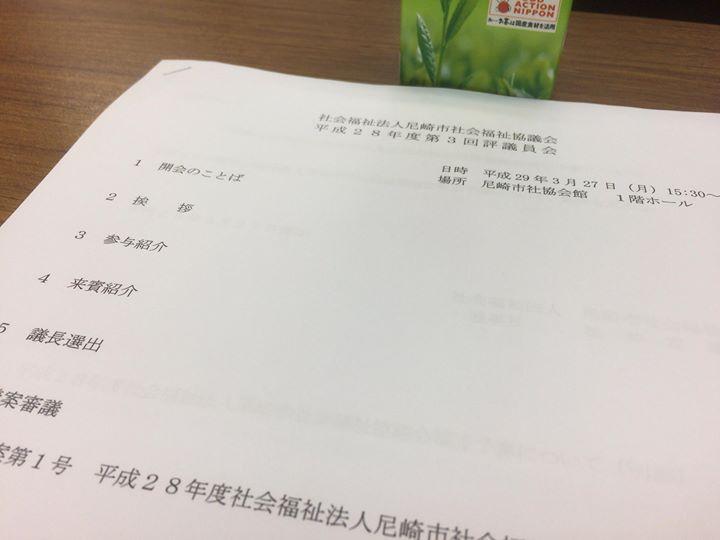 【尼崎市社会福祉協議会平成28年度第3回評議員会】