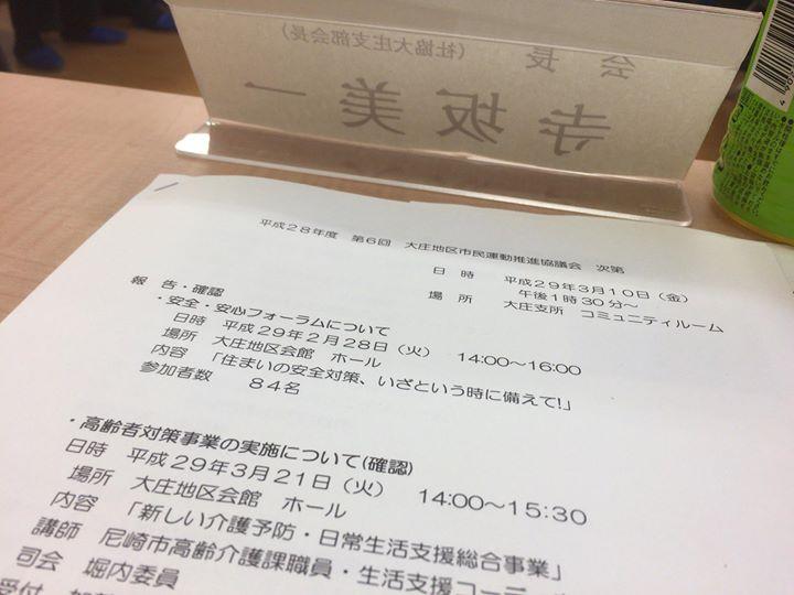 【平成28年度第6回大庄地区市民運動推進協議会】