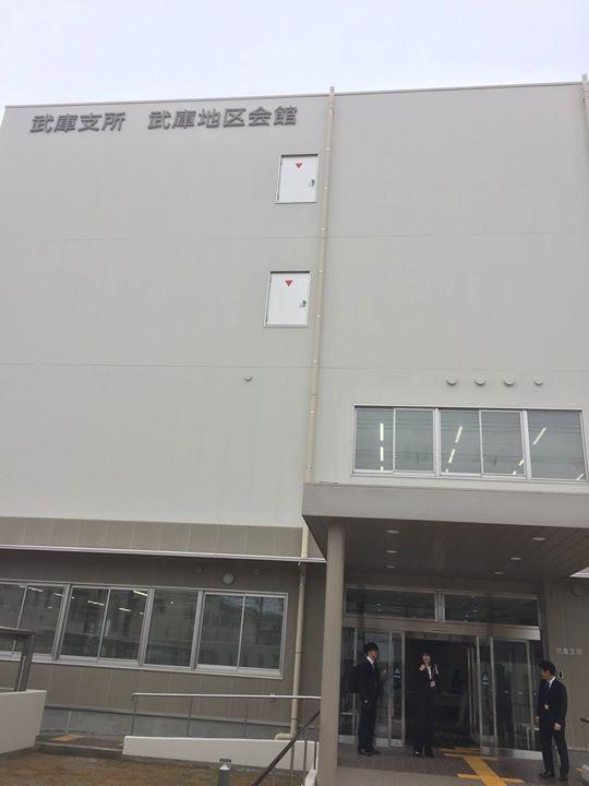 【新「武庫支所・地区会館」内覧会】