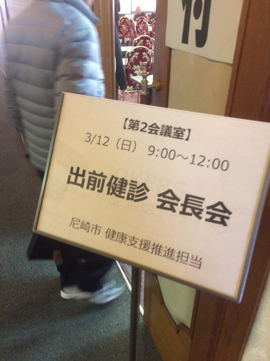 【尼崎市出前健診 会長連絡会】