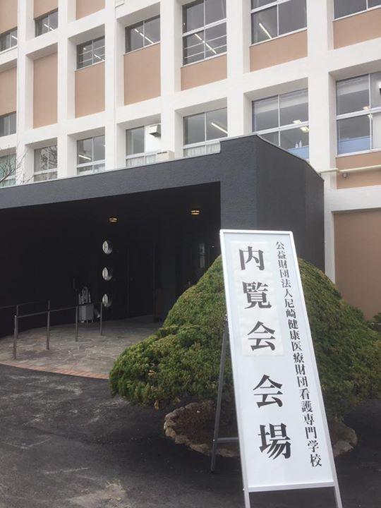 【尼崎健康医療財団看護専門学校 内覧会】
