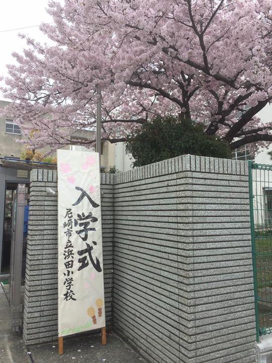 【平成29年度尼崎市立浜田小学校入学式】