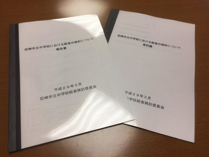【中学校給食の検討報告】