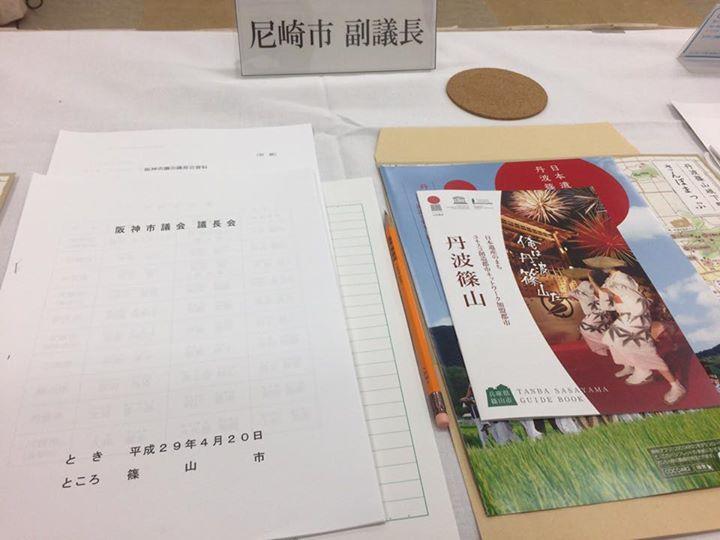 【阪神市議会議長会定例会】