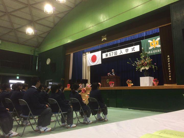 【第57回大庄北中学校入学式】
