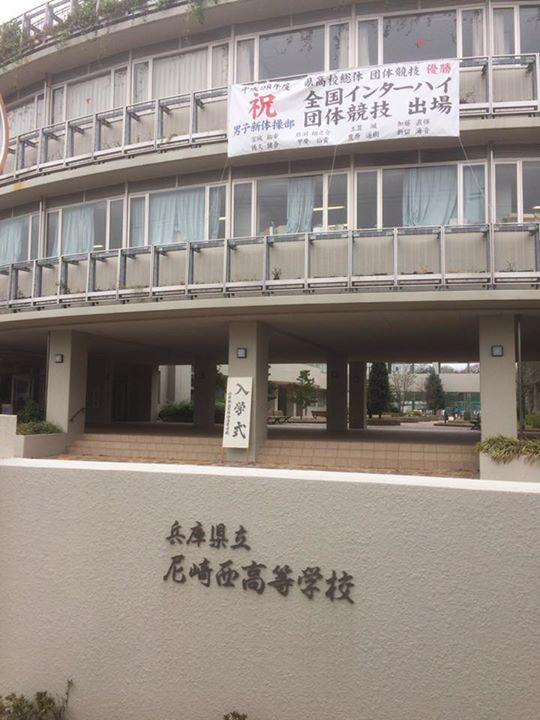 【第55回尼崎西高校入学式】