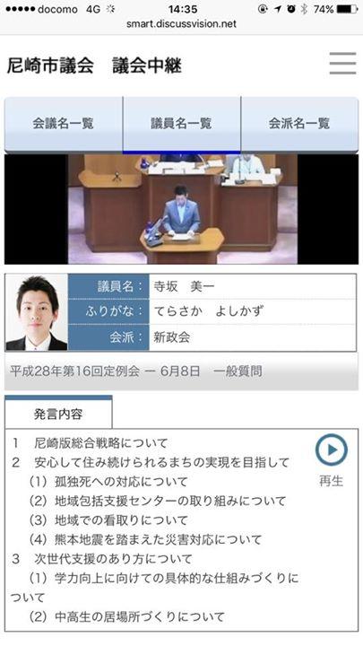 【議会中継がWebで見られます!】