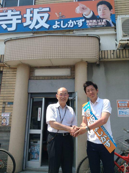 【前西宮市長 河野昌弘さんが激励に駆けつけて下さいました!尼崎の政策を語る議員がいなくなっては困るのです!】