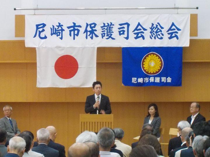 【平成29年度尼崎市保護司会総会が開催されました】