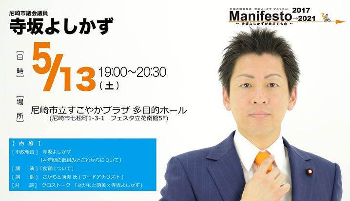 【「市政報告会」明日開催!】