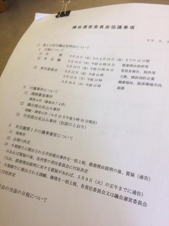 【議会運営委員会が開催】