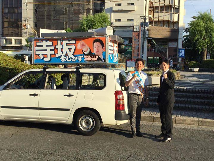 【守口市議会議員竹内太司朗さんが応援に来てくれました!】