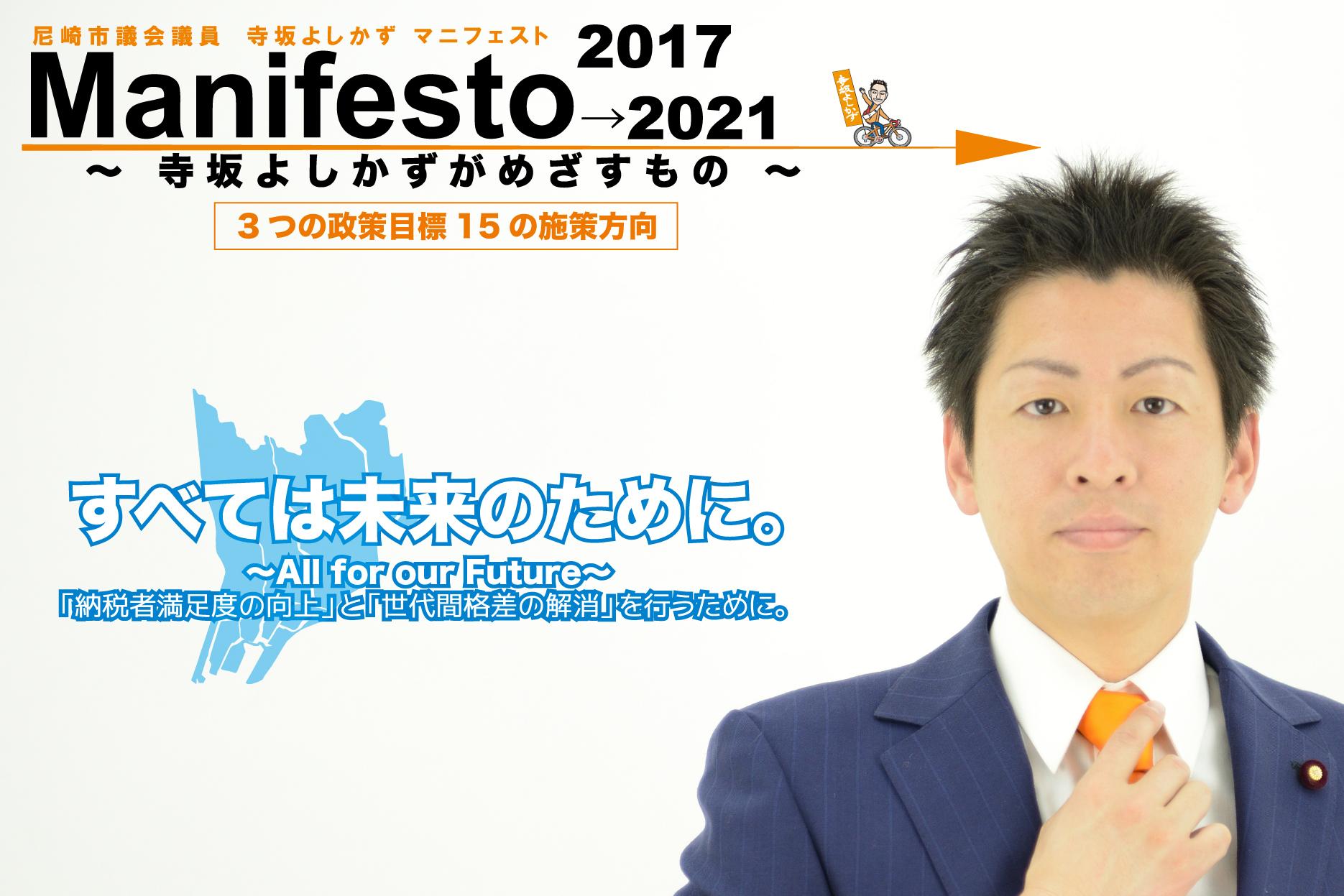 Manifesto2017-2021
