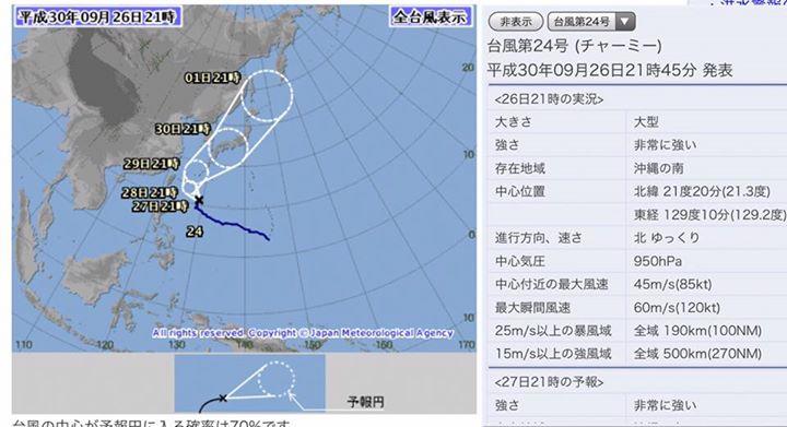 【台風第24号が近づいてきています】