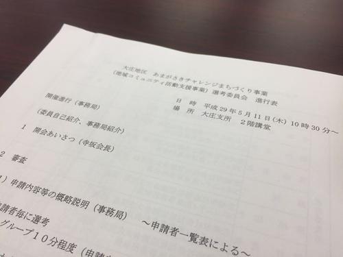 【平成29年度大庄地区あまがさきチャレンジまちづくり事業 選考委員会】