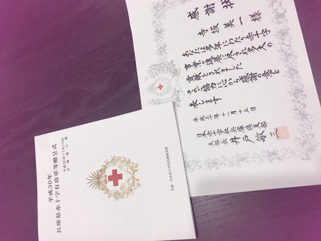 日本赤十字より銀枠感謝状を頂きました。