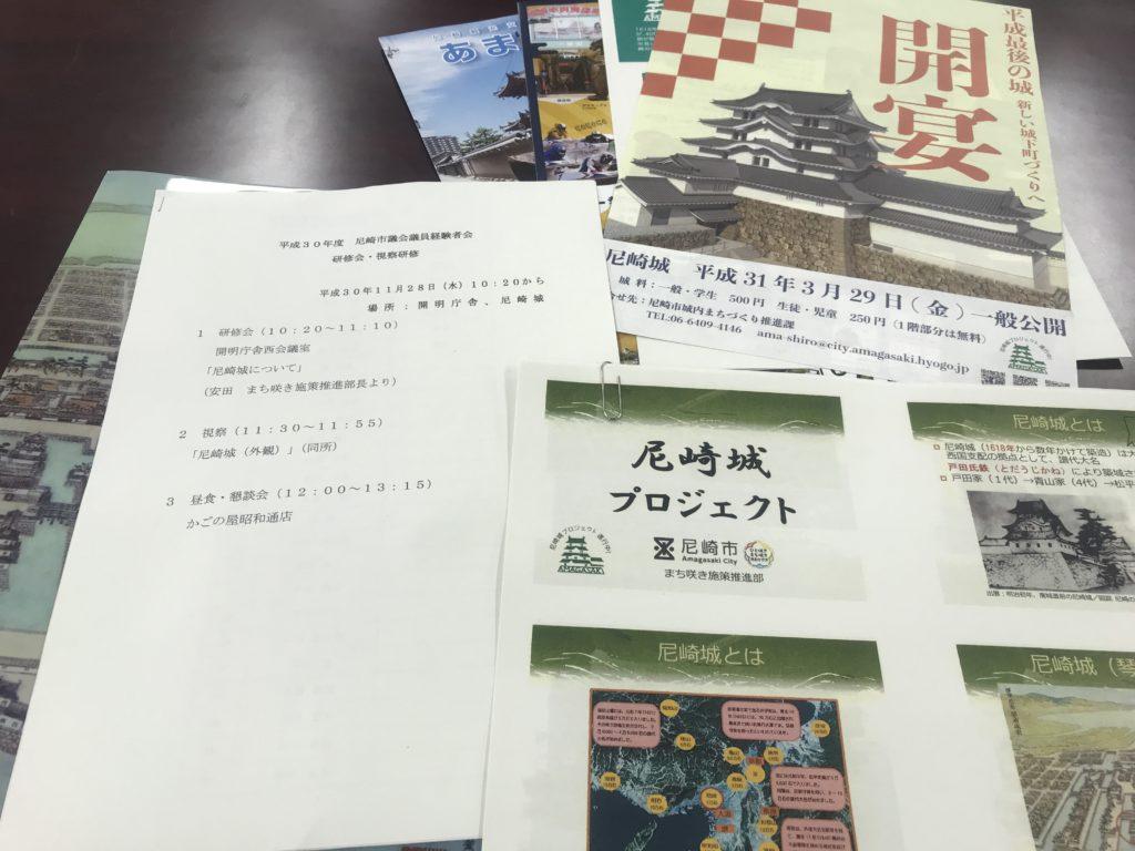 平成30年度 尼崎市議会議員経験者会 研修会