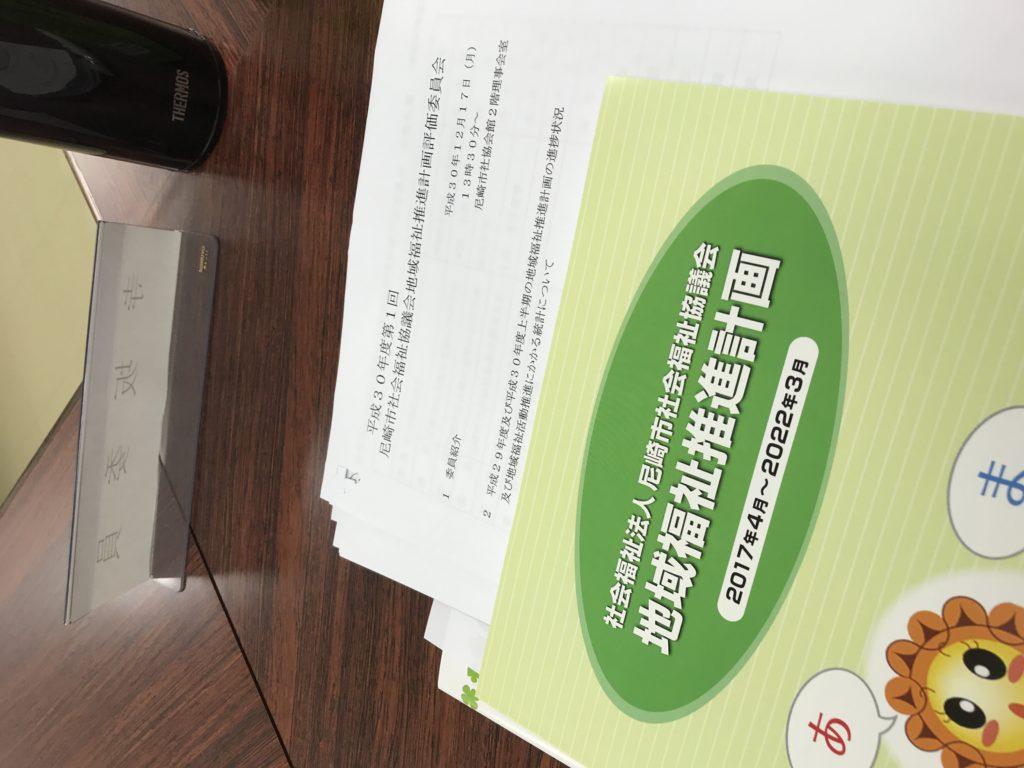 社会福祉協議会地域福祉推進計画評価委員会 会議