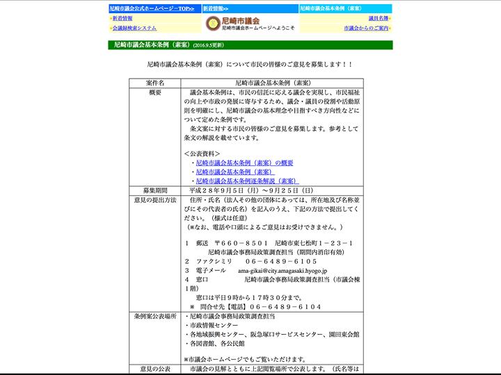 【尼崎市議会基本条例(素案)の市民意見聴取をしています】