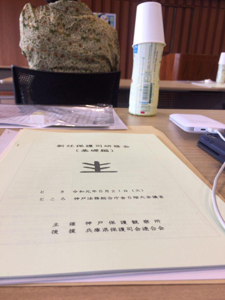 【新任保護司研修会】