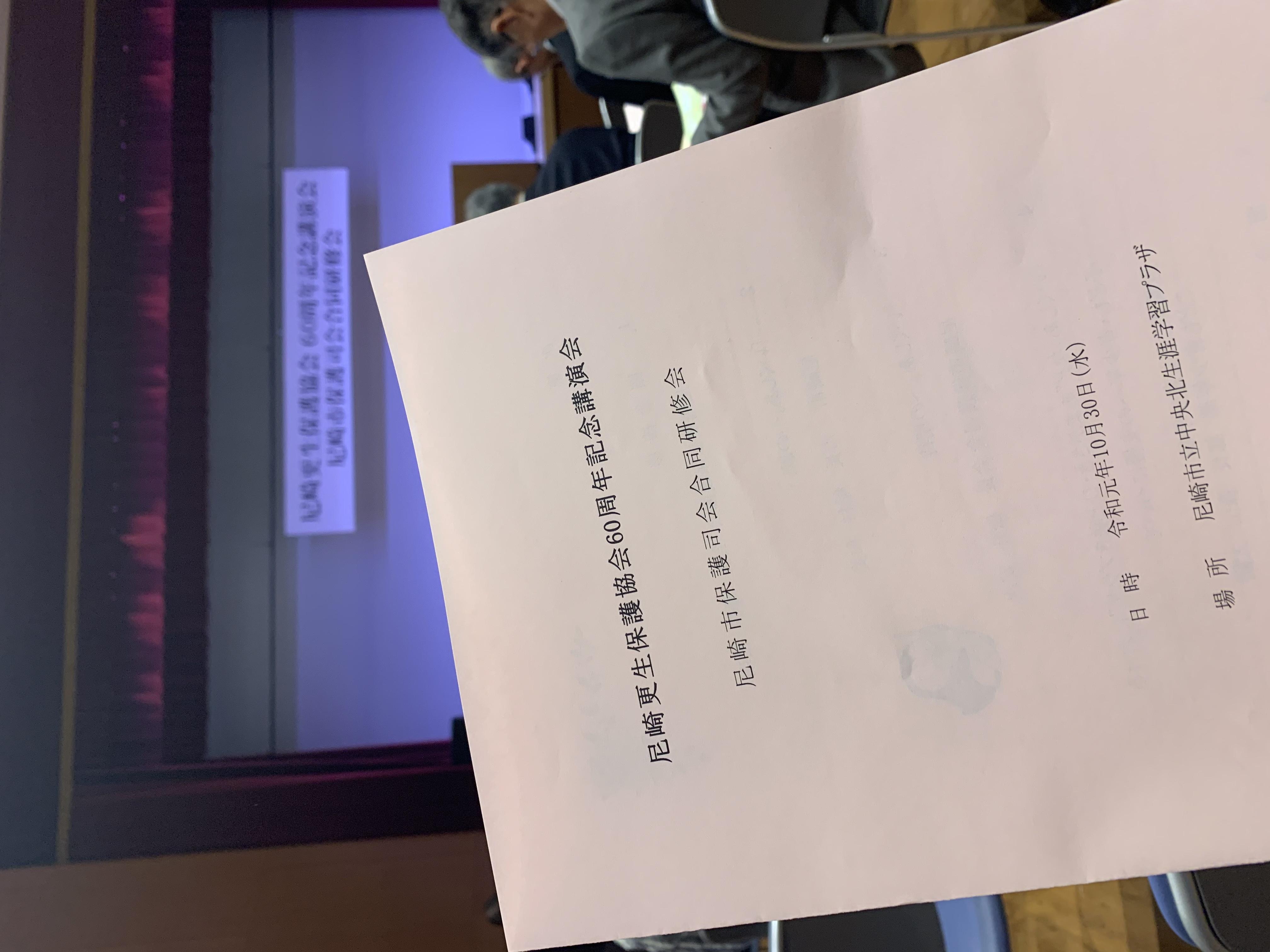 尼崎市更生保護協会60周年記念講演会