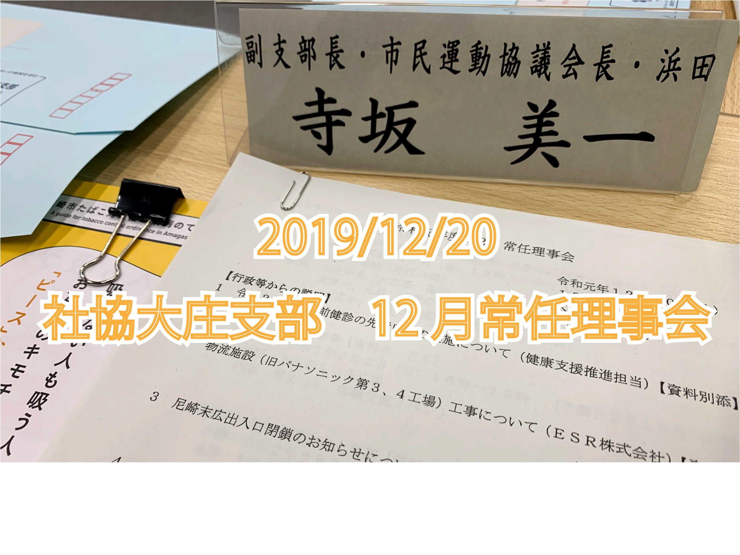 社協大庄支部 常任理事会 (2019/12/20)