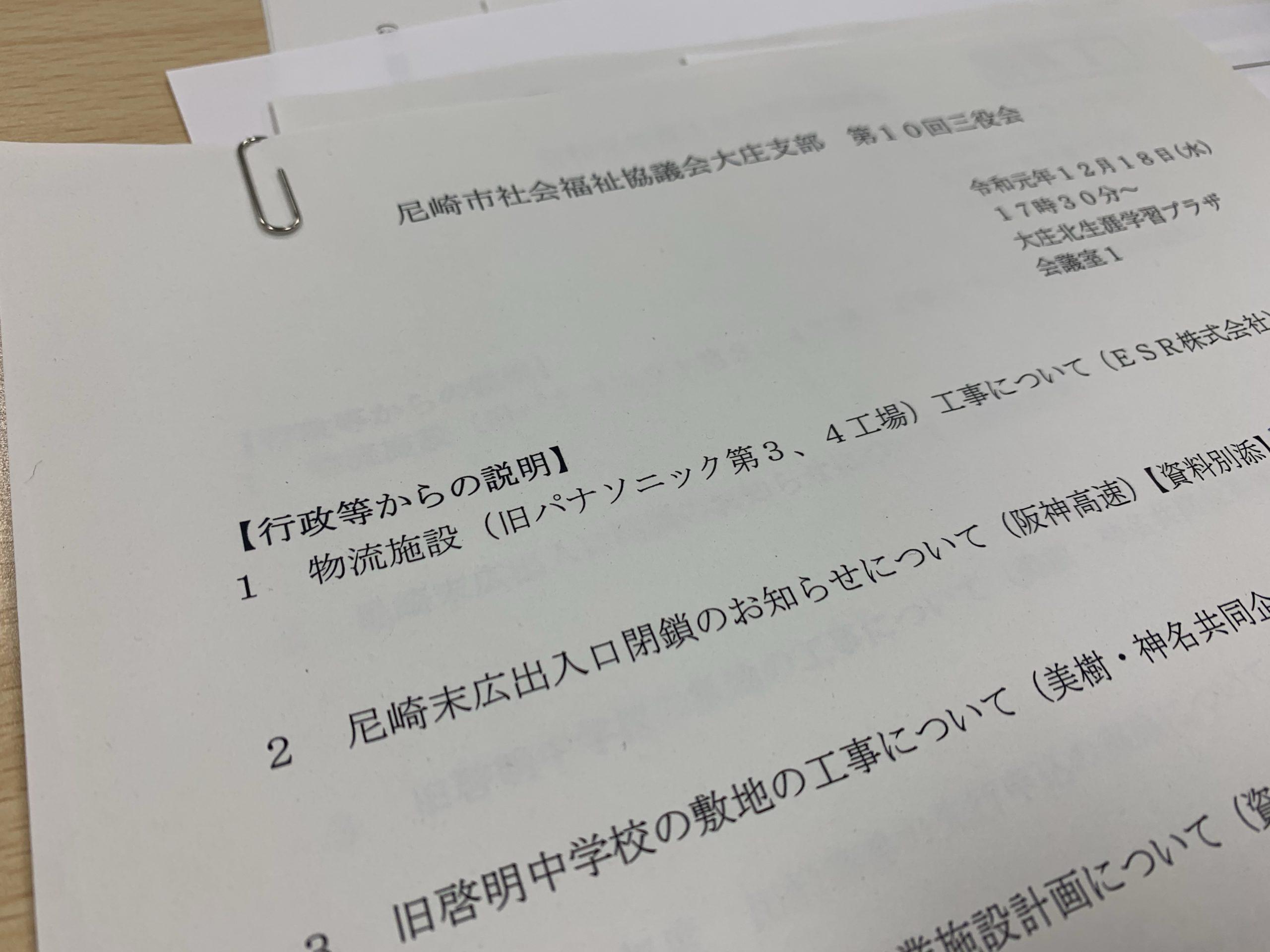 社協大庄支部三役会(2019年12月)