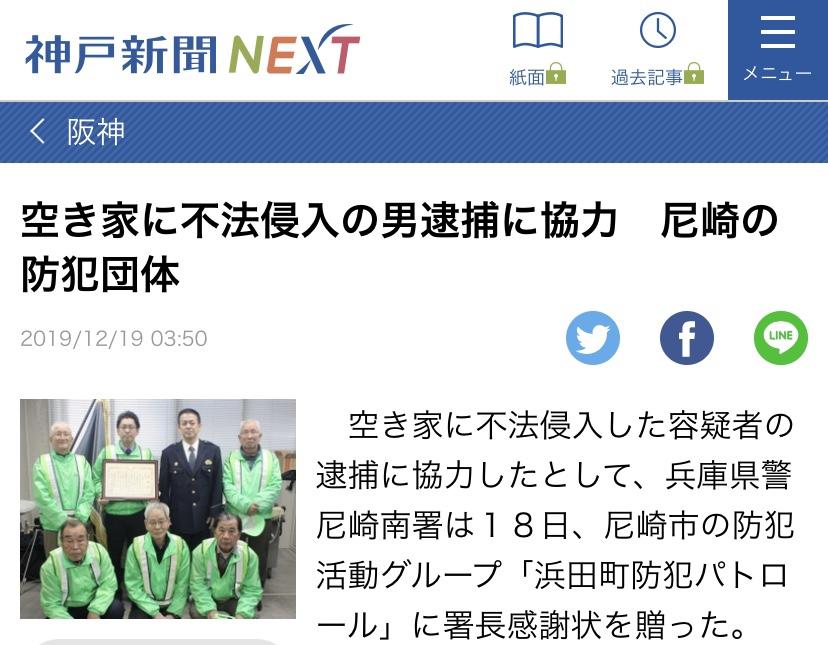 昨日の表彰の件が神戸新聞に掲載されました!