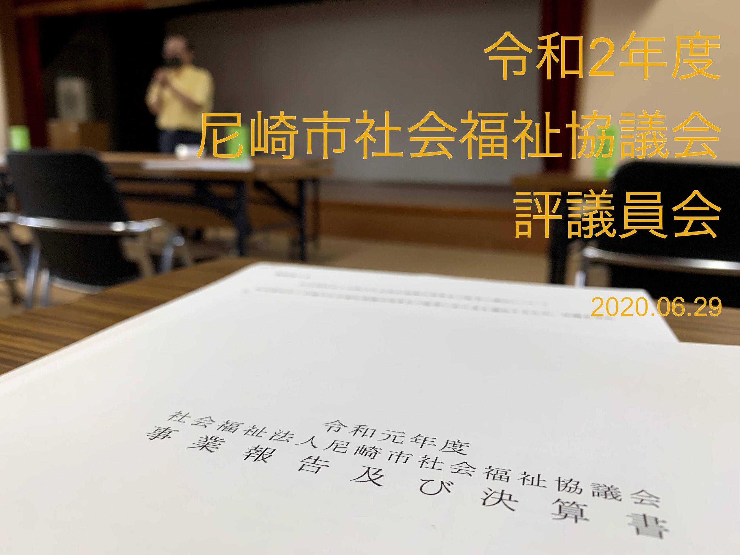 令和2年度 尼崎市社会福祉協議会 評議員会 (2020/06/29)