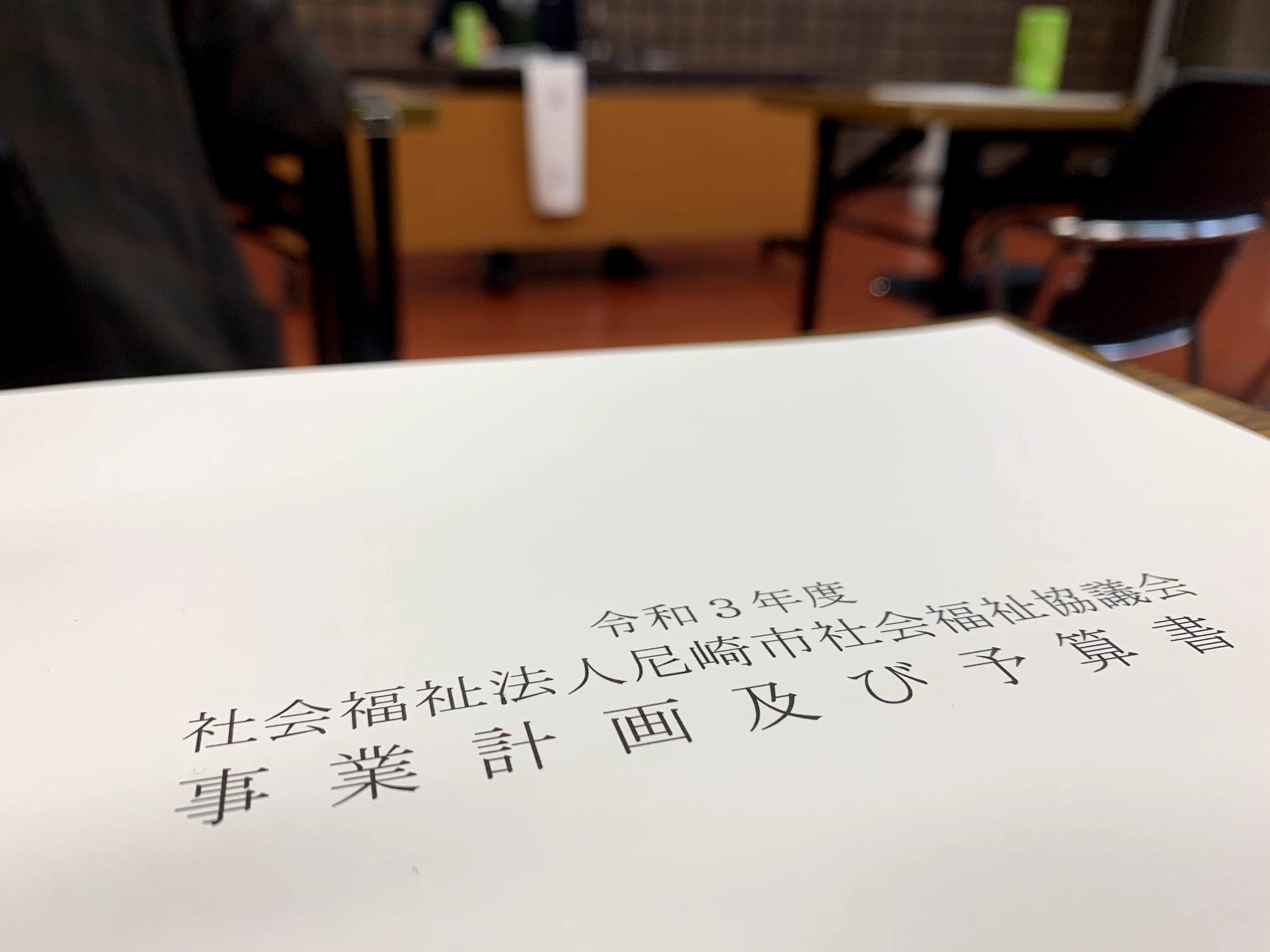 尼崎市社会福祉協議会 評議員会が開催されました。 (2021/03/26)