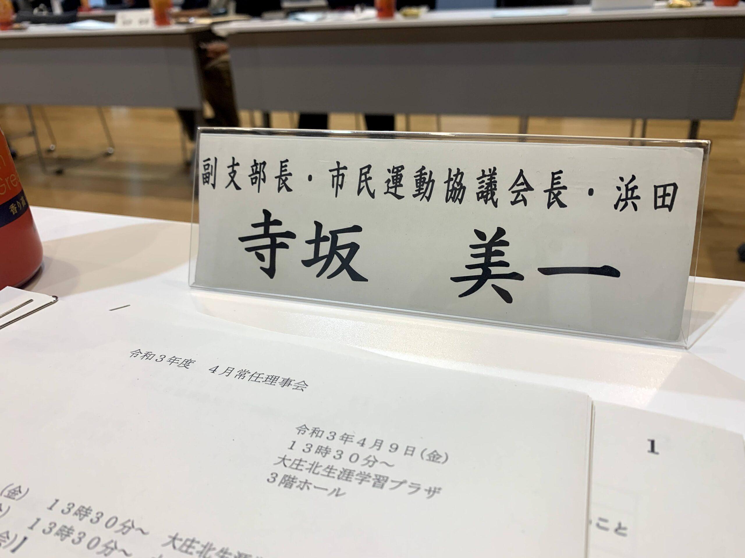 社会福祉協議会大庄支部2021年4月常任理事会・理事会
